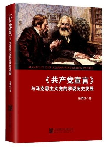 《共产党宣言》与马克思主义党的学说的发展