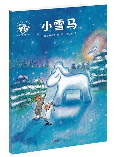 暖房子爱成长绘本·小黑和小白的幸福四季:小雪马