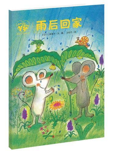 暖房子爱成长绘本·小黑和小白的幸福四季:雨后回家