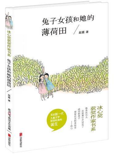 冰心奖获奖作家书系:兔子女孩和她的薄荷田