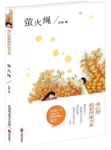 冰心奖获奖作家书系:萤火绳