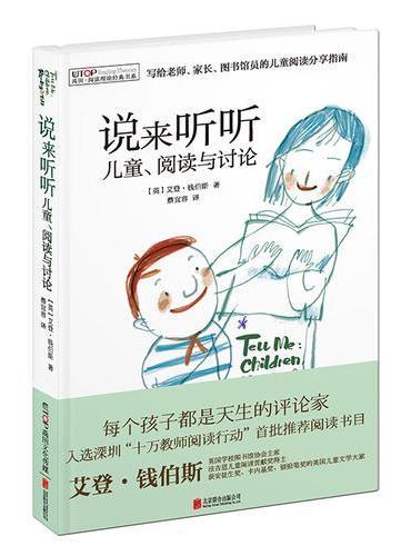 说来听听:儿童、阅读与讨论(禹田·阅读理论经典书系)