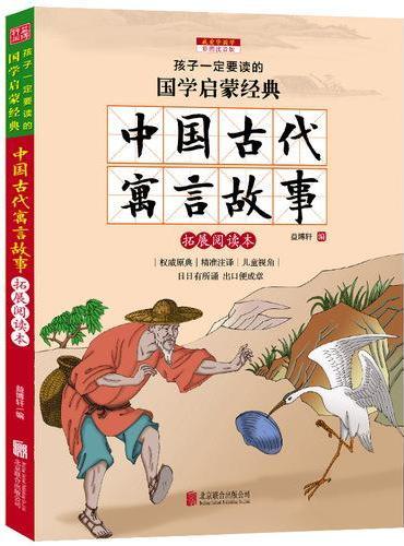 中国古代寓言故事 彩图注音版 新课标国学名著