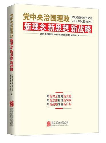 党中央治国理政新理念新思想新战略