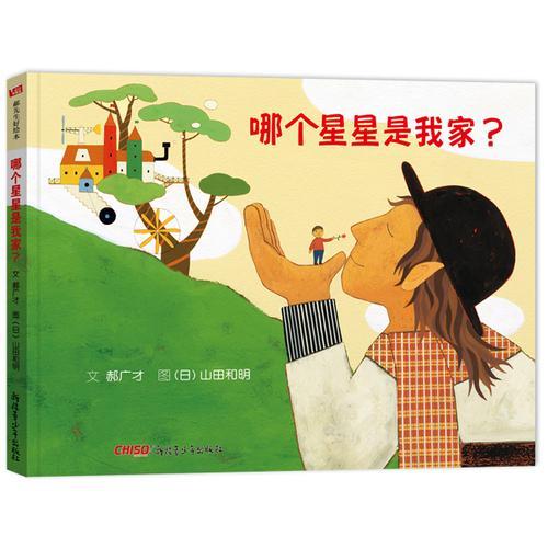"""哪个星星是我家(""""郝先生好绘本系列绘本"""",《好好照顾我的花》姐妹篇,郝广才先生再次以说故事的方式探讨人生中的重要命题,大和小,哪个好?)"""