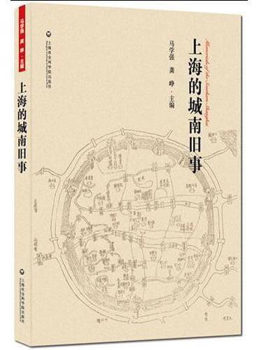 上海的城南旧事