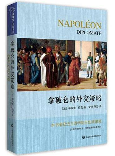 拿破仑的外交策略
