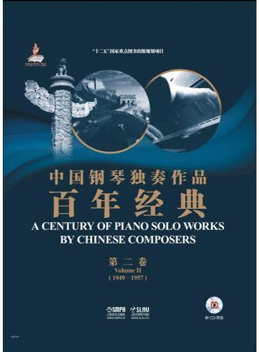 中国钢琴独奏作品百年经典 第二卷 附CD两张