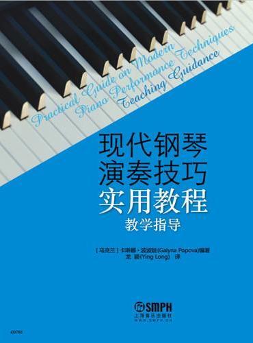 现代钢琴演奏技巧实用教程(教学指导)