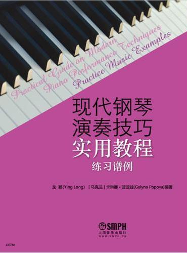 现代钢琴演奏技巧实用教程(练习谱例)
