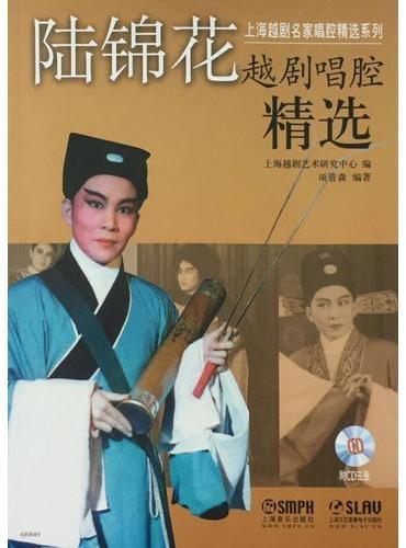 陆锦花越剧唱腔精选 附CD三张