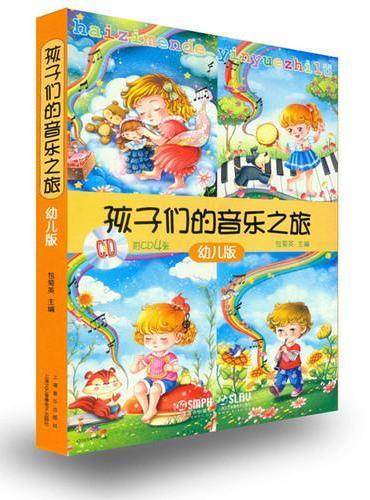 孩子们的音乐之旅 幼儿版 套装版 附CD四张