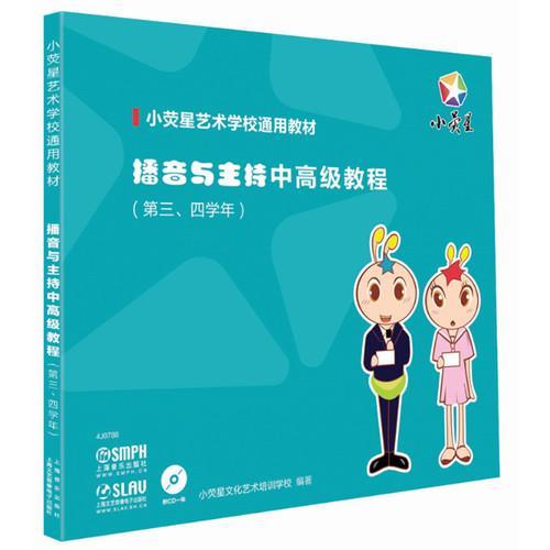 播音与主持中高级教程(第三.四学年)附DVD一张