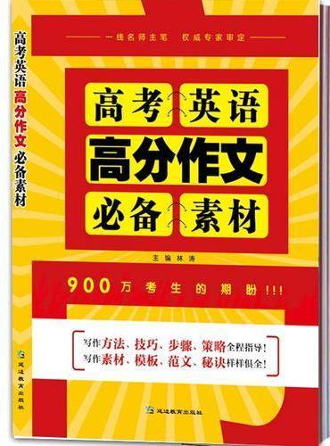 高考英语高分作文必备素材