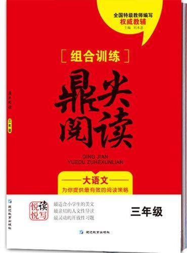 组合训练鼎尖阅读  三年级  通用版