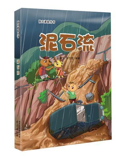 防灾避险丛书 泥石流 全彩图解,语言生动、活泼,让每个孩子通过这套书都学会防灾避险的科学方法。