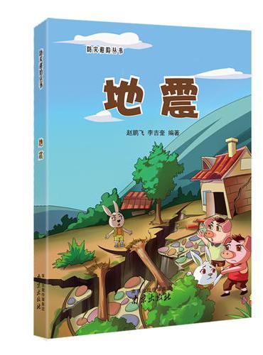 防灾避险丛书 地震 全彩图解,语言生动、活泼,让每个孩子通过这套书都学会防灾避险的科学方法。