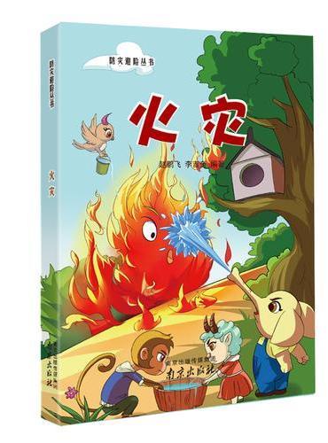 防灾避险丛书 火灾 全彩图解,语言生动、活泼,让每个孩子通过这套书都学会防灾避险的科学方法。