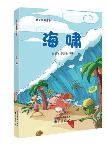防灾避险丛书 海嘯 全彩图解,语言生动、活泼,让每个孩子都学会防灾避险的方法。