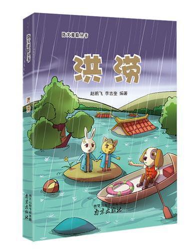 防灾避险丛书 洪涝 全彩图解,语言生动、活泼,让每个孩子通过这套书都学会防灾避险的科学方法。