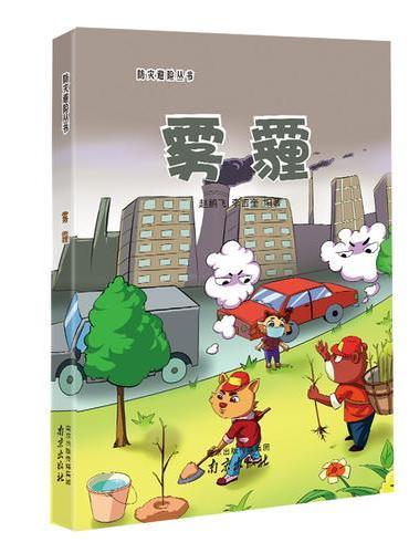 防灾避险丛书 雾霾 全彩图解,语言生动、活泼,让每个孩子通过这套书都学会防灾避险的科学方法。