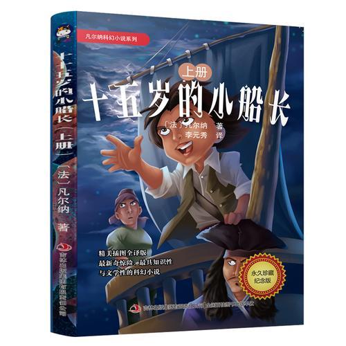 凡尔纳科幻小说系列-十五岁的小船长(上下册)