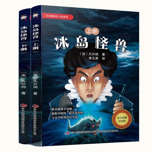 凡尔纳科幻小说系列-冰岛怪兽(上下册)