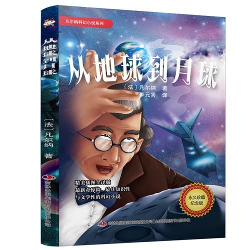 凡尔纳科幻小说系列-从地球到月球