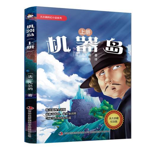 凡尔纳科幻小说系列-机器岛(上下册)