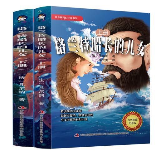 凡尔纳科幻小说系列-格兰特船长的女儿(上下册)