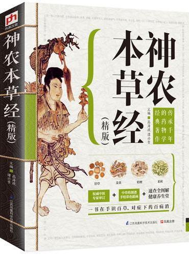 神农本草经(精版):传承千年的药物学经典著作