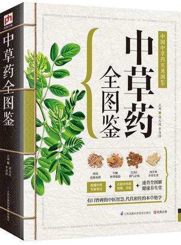 中草药全图鉴:中国中草药实用图鉴