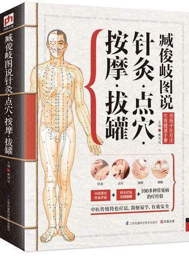 臧俊岐图说针灸·点穴·按摩·拔罐:传统中医疗法实用健康手册