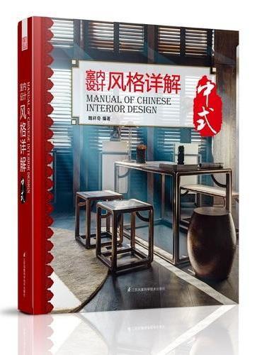 室内设计风格详解——中式