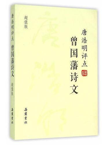 唐浩明评点曾国藩诗文(超值版)