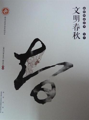 秦岭四库全书-(智库)文明春秋