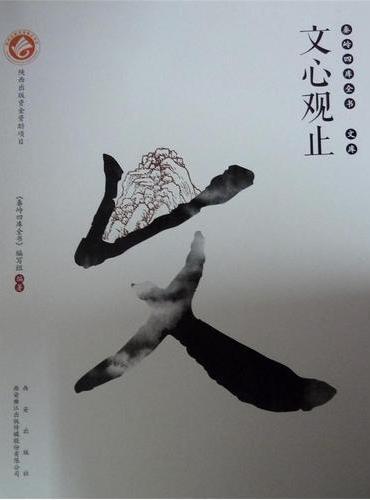 秦岭四库全书-(文库)文心观止