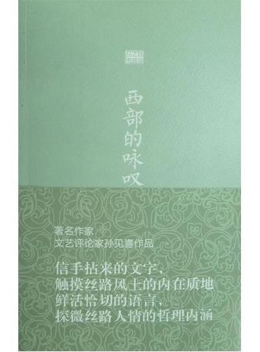 丝绸之路丛书-西部的咏叹(孙见喜)