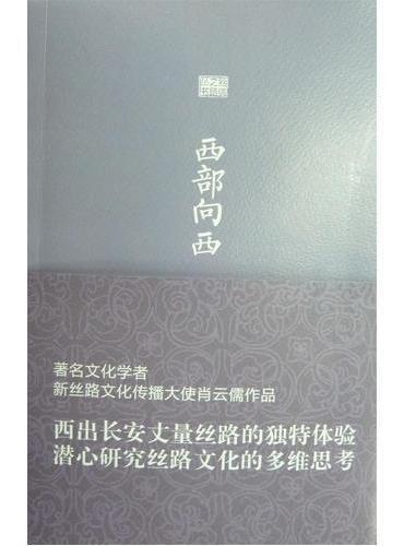丝绸之路丛书-西部向西(肖云儒)