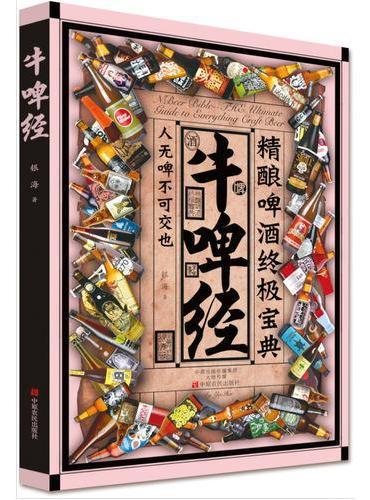 牛啤经:精酿啤酒终极宝典 (马伯庸、高岩、王睿联袂推荐)