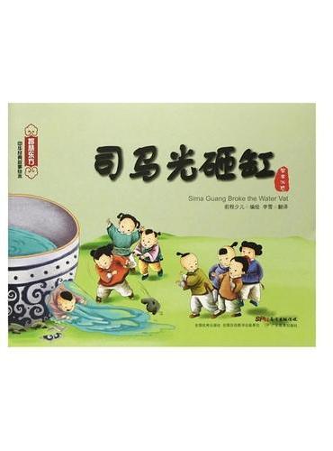 智慧东方经典故事绘本:智者不惑篇·司马光砸缸