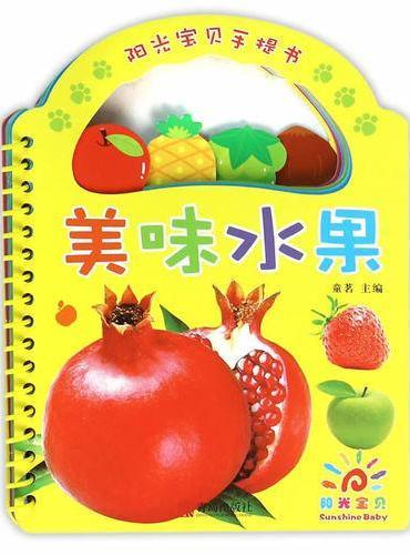 阳光宝贝手提书 · 美味水果