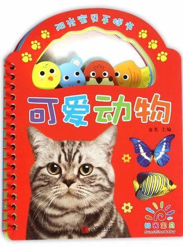 阳光宝贝手提书 · 可爱动物