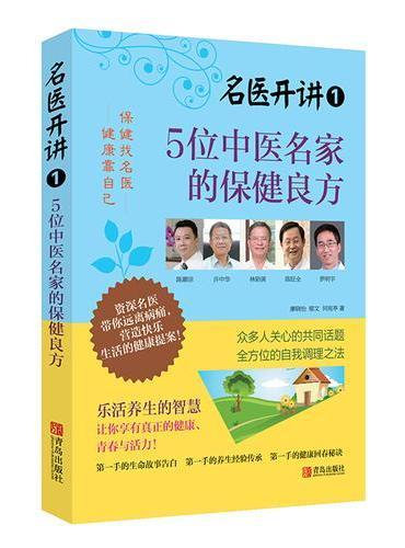 名医开讲(1):5位中医名家的保健良方