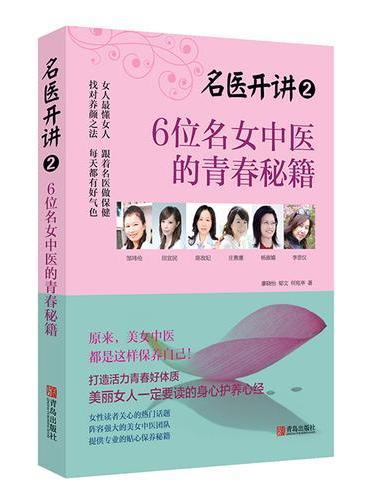 名医开讲(2):6位名女中医的青春秘籍
