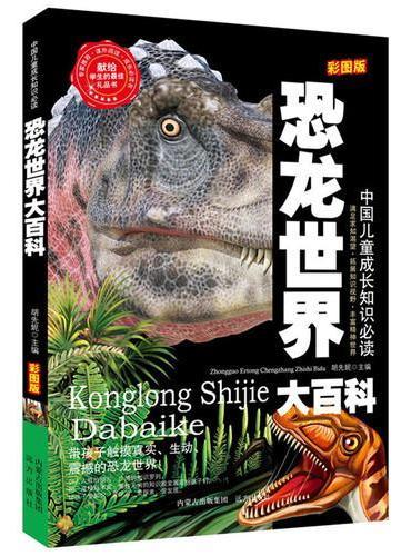 恐龙世界大百科名家精选 阅读乐园 无障碍阅读 彩图注音版