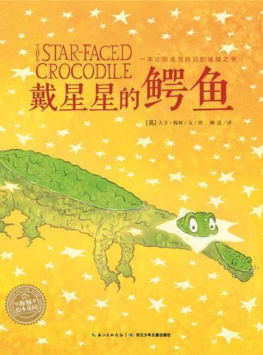 海豚绘本花园:戴星星的鳄鱼(精装)