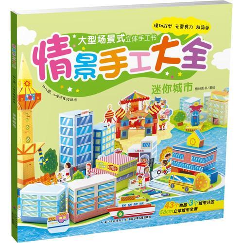 幼儿园情景手工大全:迷你城市