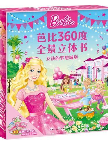 芭比360度全景立体书·女孩的梦想城堡