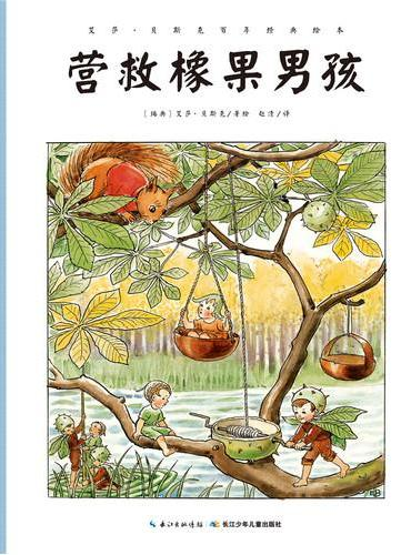 艾莎·贝斯克百年经典绘本:营救橡果男孩